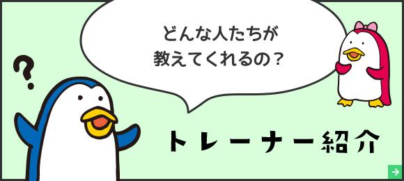 トレーナー紹介