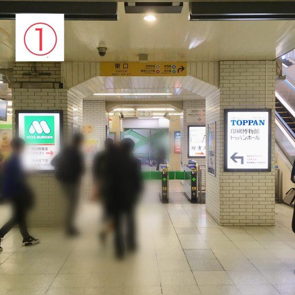 JR飯田橋駅 東口改札を出ます。
