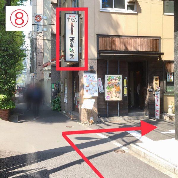 「南蛮渡来」という飲食店の手前を右に曲がります。