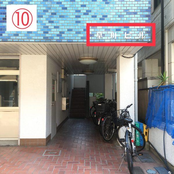 右手に「早川ビル」が見えましたら、そちらの2階が飯田橋教室です!