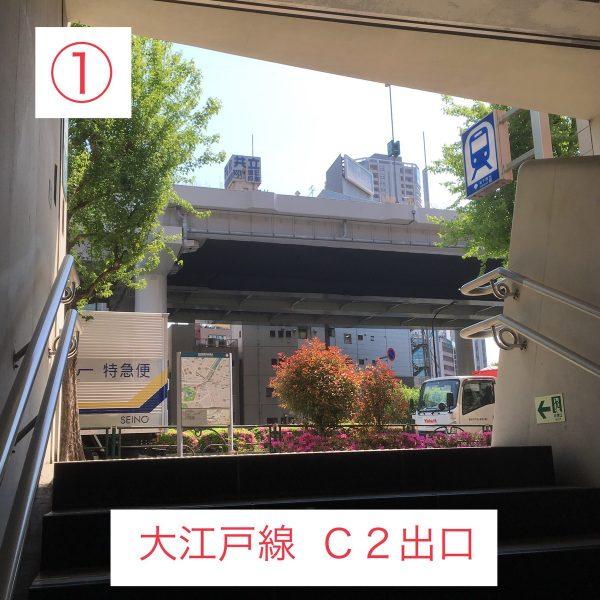 都営大江戸線 飯田橋駅 C2出口を出ます。