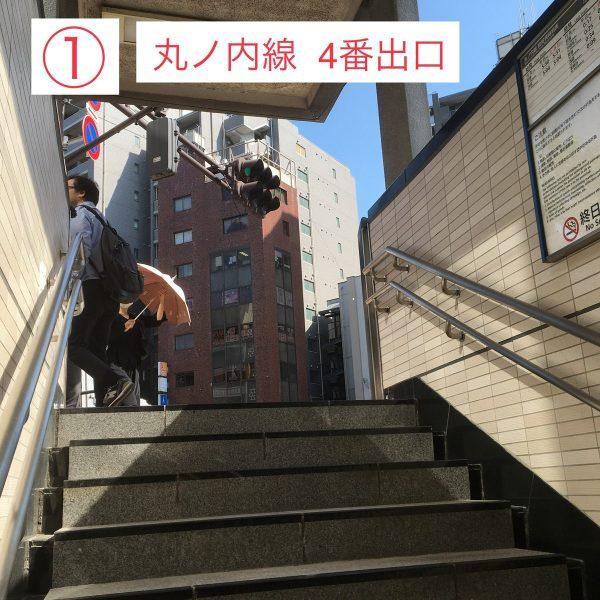 丸ノ内線 四谷三丁目駅 4番出口を出ます。