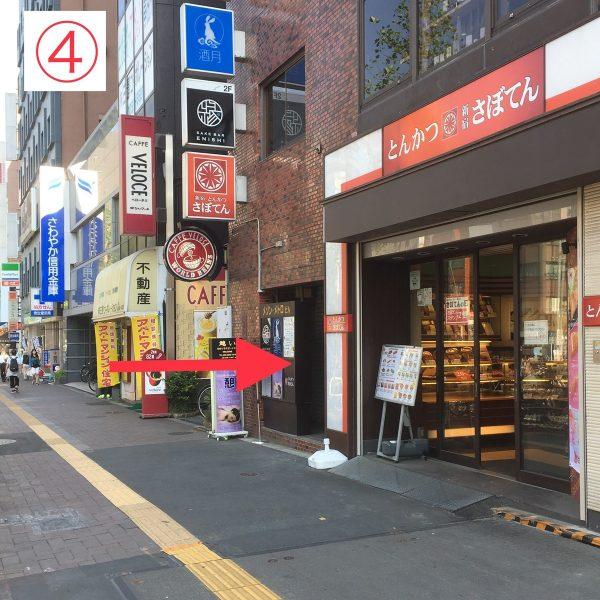 右手に「とんかつのさぼてん」が見えましたら、お店の正面入り口向かって左側に入ります。